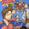 GIANT KILLING 16 /ツジトモ