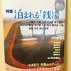 本日発売!『泊まれる!銭湯』(旅先銭湯3)を持って日本中の銭湯ゲストハウスに泊まりに行こう!