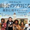 EOS Kiss x4 キャッシュバックキャンペーン