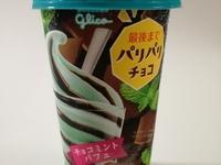 ファミマ限定「パナップ」チョコミントパフェはチョコが主役の食べやすいチョコミントである。