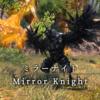 【FF14】 モンスター図鑑 No.200「ミラーナイト(Mirror Knight)」