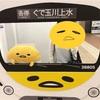 西武線「ぐでたま」の駅がかわいい。2018年12月末まで(^^)
