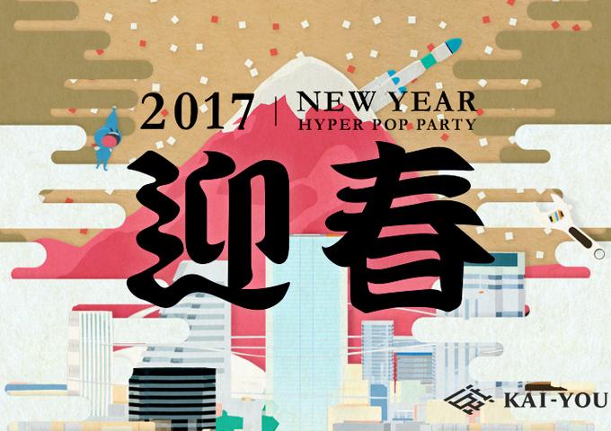【来場者募集】KAI-YOU New Year Hyper Pop Party 2017〜カイユウのポップな新年宴会 2017〜