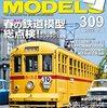『RM MODELS 309 2021-6』 ネコ・パブリッシング