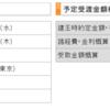 【株主優待】クロス取引 平成29年12月実践編3