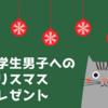 中学生男子へのクリスマスプレゼント