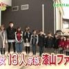 大家族漆山家!埼玉の美容院は越谷!5男6女11人スーパー母ちゃんの夢とは!?