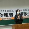 27日、福島県、福島市革新懇が金子恵美、岩渕友利用国会議員をよんで国会報告会