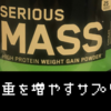 体重を増やすサプリ「シリアスマス」レビュー