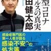 【日本人必見!】コロナの日本流入と拡大した理由とは?