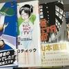 少子高齢化問題と、エロと漫画と山本直樹