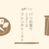 【レシピ】パンの耳、どう使う?ぐるぐるフレンチトースト