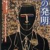『孤独の発明』ポール・オースター 柴田元幸訳(新潮文庫)