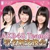【AiKaBu(アイカブ)】AKB48 Team8 佐藤朱c(吉川七瀬c 清水麻璃亜c)写名刺お渡し会レポ【(株)テニスショップ朱】