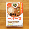 最強の一汁一菜 お味噌汁ともち麦ご飯で健康的に『食べて痩せる』