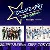 【スパドラ】musicるTV presents ひこぼし★FES〜推しに願いを〜【祭nine.】