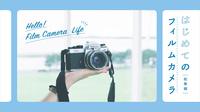 フィルムカメラの購入から撮影、現像後まで - はじめてのフィルムカメラ総集編
