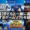 【PS4】子どもと一緒に遊べるおすすめゲームソフトを紹介!