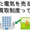 余った電気を売電!余剰買取制度について詳しく解説