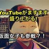 YouTube戦国時代