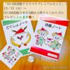 川口図書館クリスマスプレミアムセット!