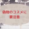 【海外コスメ】偽物の化粧品に気を付けよう【東大門某ショップ】