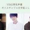 VIMSヴィムス【男性声優】ボイスサンプル原稿(セリフ・ナレーション)