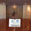 【報告】柳田敏洋神父ご指導の、キリスト教的ヴィパッサナー(合宿経験者クラス)に参加しました