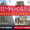 リノナビ物件 仲介手数料一律46万円