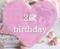 【誕生日】娘、2歳になりました!