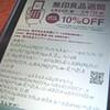 iPod touch の Safari が文字化けする問題