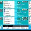 【剣盾S5】幻水炎舞