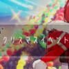 【イドラ】クリスマスイベントかんたんまとめ!