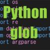 【Python】glob を使ってファイルやディレクトリを検索する