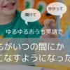 【おうち英語】ゆるいから自然に身につく!子どもが使いこなせるようになった英語