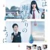 【「どうでしょう」だけじゃない】大泉洋出演おすすめ映画BEST5【Amazonプライム】