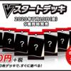 7月10日発売ポケカvスタートデッキのクイズに挑戦