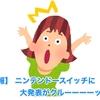 【速報】 ニンテンドースイッチに大発表がクルーーーーッ!?