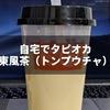 東風茶(トンプウチャ)を買ってみた話、コンビニのより美味しいインスタントタピオカミルクティー!【レビュー】