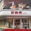 【食べ物紹介】「芝士船(=こんがりチーズパン)」9元&「配信曜日変更」のお知らせ