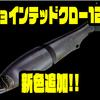 【ガンクラフト】ハイプレッシャーな状況でもバイトに持ち込める小型ルアー「ジョインテッドクロー128」に新色追加!