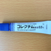 アトピー性皮膚炎の新薬、コレクチム軟膏