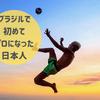 【キングカズより早くブラジルでプロに】水島武蔵のココが凄いぞ3選