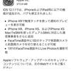 iOS12.1.1が配信開始 iPhone XR触覚タッチ機能追加やXS/XS Max/XRのeSIM対応キャリア追加、バグ修正も複数
