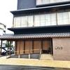 淡路島 南あわじ市に宿泊ならこじんまりだが綺麗な旅館