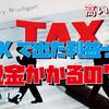 必見!FXで利益が出た場合の税金と確定申告について