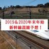 【保存版】添乗員がこっそり教える2019年~2020年版年末年始の新幹線(のぞみ号)自由席混雑予想