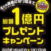 三菱UFJ銀行の通帳をエコ通帳に切り替える【1000円貰えるキャンペーン】