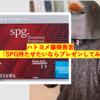 ハトヨメ用の記事!!〜SPGをプレゼンしろ!と命令される〜