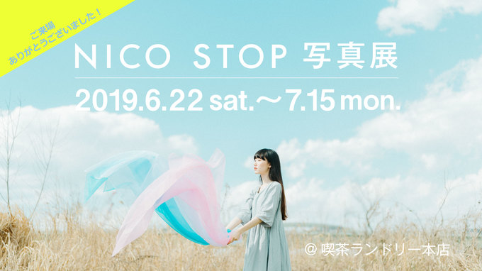 NICO STOP写真展 2019.6.22~7.15 - ご来場ありがとうございました!